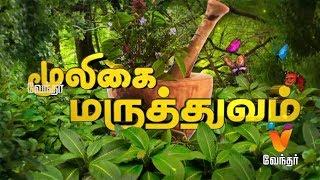 பெண்களுக்கு ஏற்படும் மலட்டுதன்மையை போக்கும் அற்புத மருத்துவம் Mooligai Maruthuvam [Epi-410]Part 3