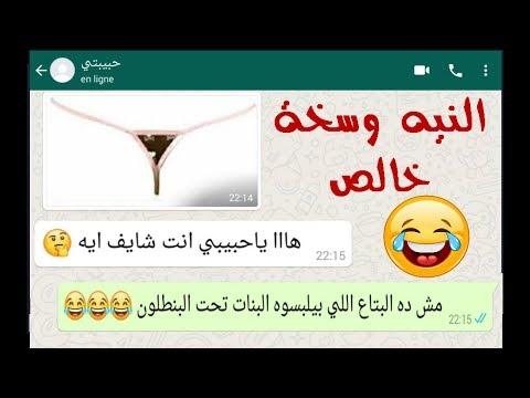 فتاة بتعمل لحبيبها الوسخ  إختبار عشان تعرف نيته صافية أو وسخة -محادثات واتساب-