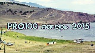PRO100 Лагерь 2015