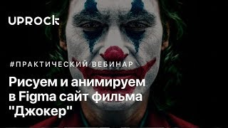 """Рисуем в Figma сайт фильма """"Джокер"""""""