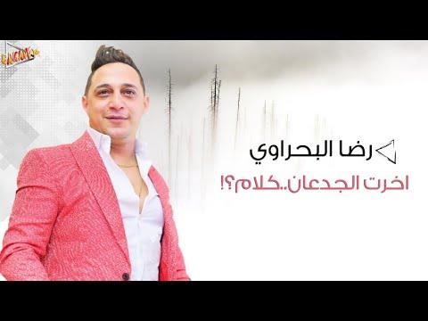 رضا البحراوي 2021 - اغنية اخرت الجدعان كلام - Reda Elbahrawy - a5rt elgd3an kalam