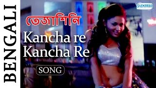 Kancha Re Kancha Re| Tejashini Song | Gourav | Dipen | Lipi | Babli |Mihir Das
