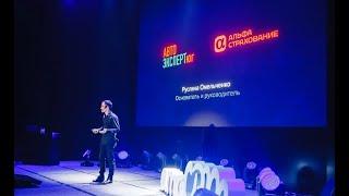 Кейс с партнёром АльфаСтрахования и 3 совета при внедрении — 27/02 CRM DAY Краснодар