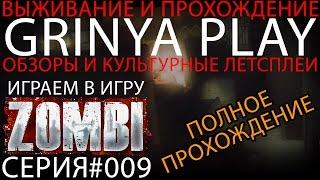 ZombiU by Ubisoft★Прохождение►Zombi►серия 009 Быстрая эвакуация прохождение обзор на русском
