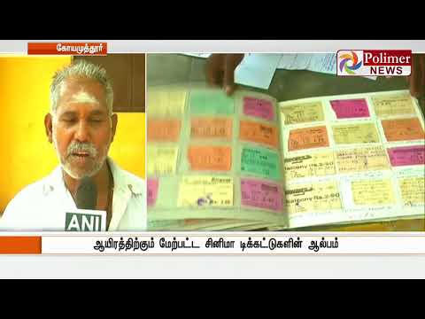 Coimbatore: Cinema Tickets Collected More Then 50 Years