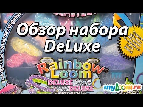 Обзор оригинального набора Rainbow Loom DeLuxe   Deluxe review