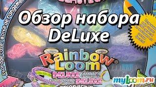 Обзор оригинального набора Rainbow Loom DeLuxe | Deluxe review