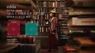 edda - 11月7日リリース 1st フルアルバム「からくり時計とタングの街」(全曲トレーラー)