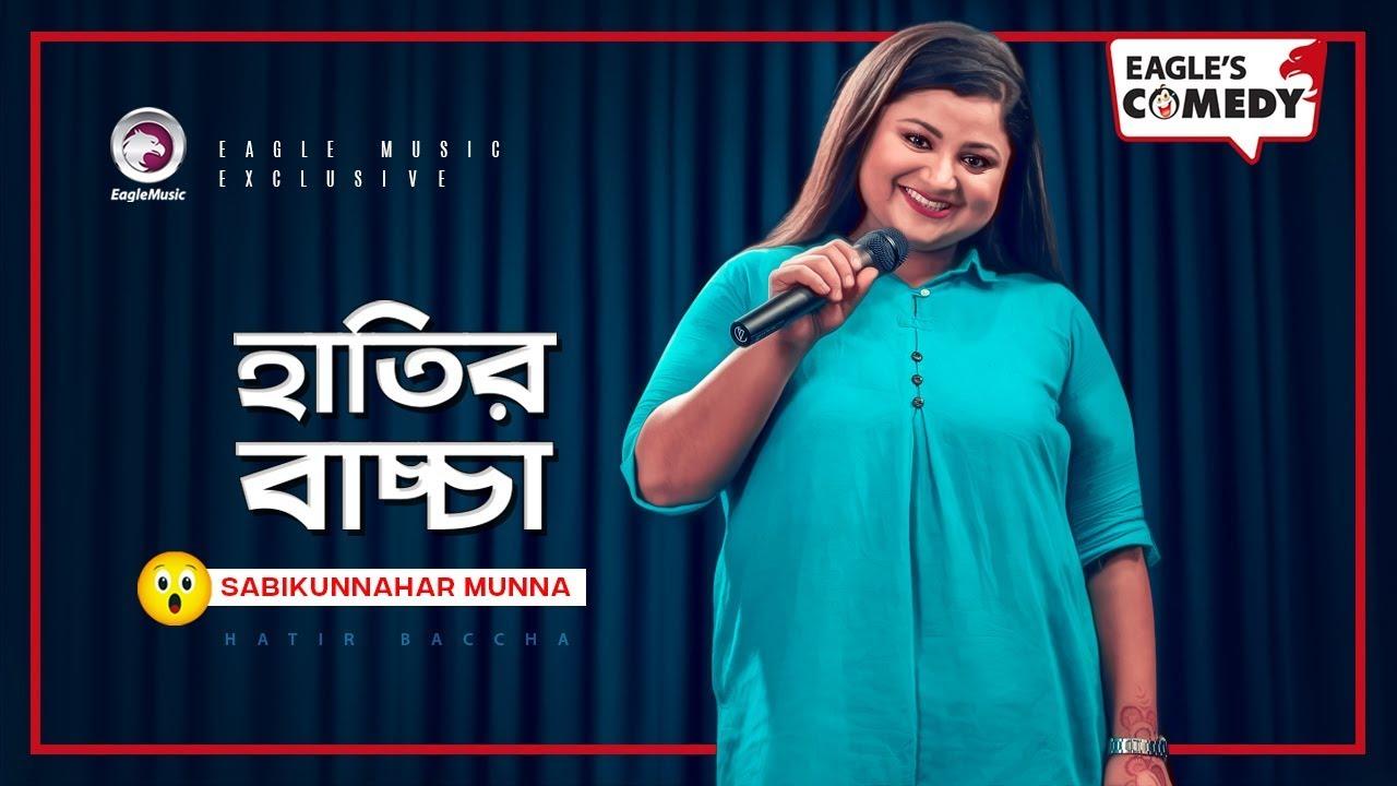 Hatir Baccha   Stand Up Comedy by Sabikunnahar Munna   Eagle Comedy Club   2019   S1 E7