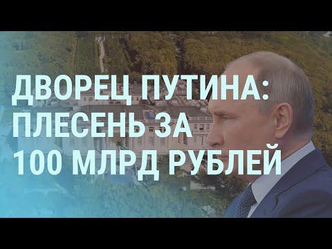 Сможет ли Путин жить во дворце, который показал Навальный? | УТРО | 20.01.21