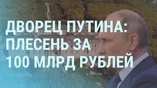 Сможет ли Путин жить во дворце, который показал Навальный?   УТРО   20.01.21