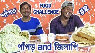 EPIC Papor and Jalebi Challenge | পাঁপড় and জিলাপি | Food Challenge | THE BANGLA BONG ||