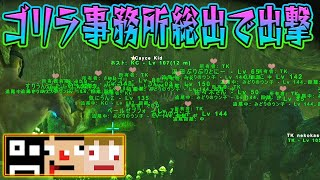 #23【ARK】毒の洞窟でゴリラの命が燃えていくw【あくまで個人戦】