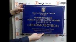 Изготовление табличек для садиков, школ(Заказать таблички можно на сайте r-mix.com.ua/, 2016-03-31T16:52:45.000Z)