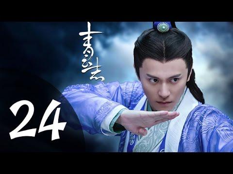 青云志 第24集 预告(李易峰、赵丽颖、杨紫领衔主演)| 诛仙青云志