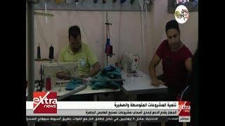 «تنمية المشروعات ببورسعيد»: 300 مليون جنيه حصيلة تمويل الجهاز في المحافظة
