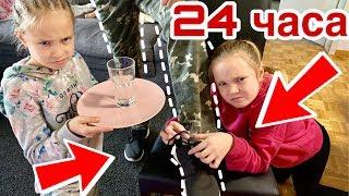24 Часа ДЕТИ говорят Родителям ДА/  24 ЧАСА ЧЕЛЛЕНДЖ