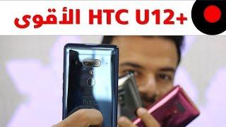 انطباعات الهاتف الأقوى HTC U12+