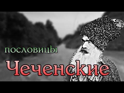 Чеченские пословицы