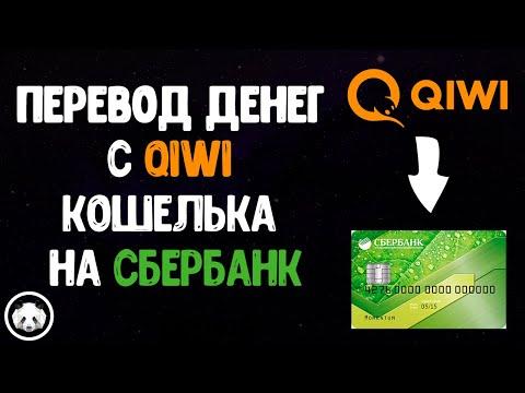 Как перевести деньги с QIWI кошелька на карту СБЕРБАНК 2019