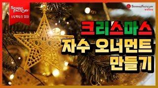 [소잉팩토리] 크리스마스 자수 오너먼트 만들기