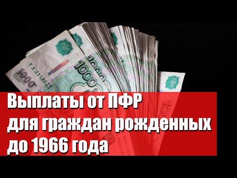 Внушительные выплаты от ПФР для граждан рожденных до 1966 года