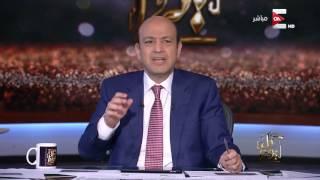 كل يوم - عمرو اديب: تقريبا السيسي الرئيس الوحيد فى العالم المطلوب للإغتيال