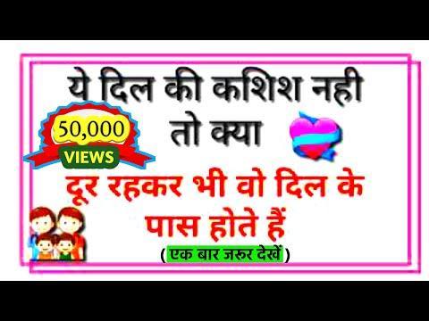 Whatsapp Status || Shayri 2018 || शायरी