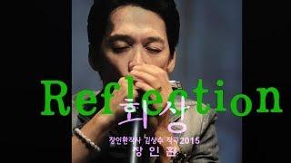 ★ 대구스타 - 장인환 - 회상 Reflection  장인환  작사 / 김상수  작곡 / 에스투 기획