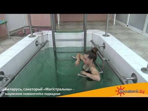 Санаторий Магистральный - обзор процедуры вытяжение позвоночника подводное, Санатории Беларуси