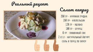 😋Вкусный, сытный салат без майонеза/Он меня УДИВИЛ! 🙈