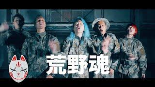 【レペゼン地球】54thシングル『荒野魂』