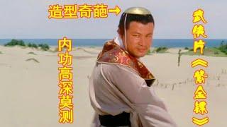 51年前的邵氏老片《紫金镖》,大反派造型奇葩,内功却高深莫测【香港老片迷】