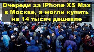 видео айфон XS