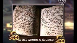#ممكن | العثور علي مخطوطة للقرآن من عهد النبوة