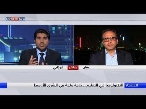 التكنولوجيا في التعليم... حاجة ملحة في الشرق الأوسط  - نشر قبل 3 ساعة