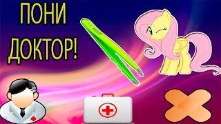 Игры для девочек- Пони Доктор! Одевалки Пони! #11