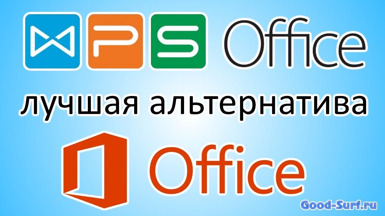 wps office free  u043b u0443 u0447 u0448 u0430 u044f  u0430 u043b u044c u0442 u0435 u0440 u043d u0430 u0442 u0438 u0432 u0430 microsoft office