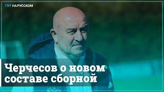 Состав игроков сборной России по футболу изменится