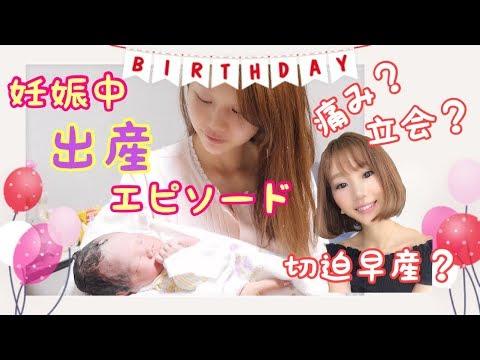 【妊娠中&出産エピソード】感動の出産。出産を経験した感想。