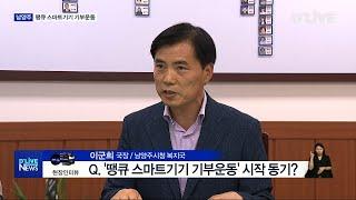 남양주 '땡큐 스마트기기 기부운동' 풍성…
