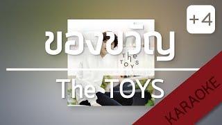 ของขวัญ - The TOYS (Cover Version) คีย์ผู้หญิง +4 [Karaoke] | TanPitch