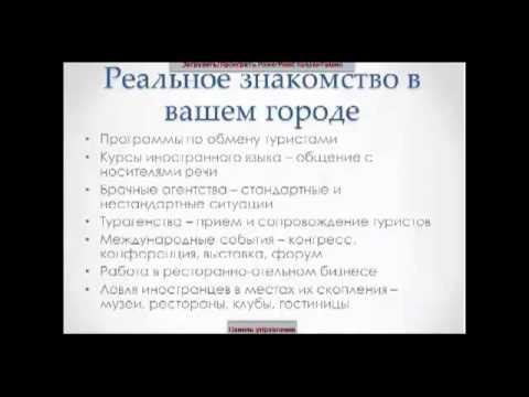 международные знакомства на русском языке