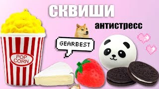 АНТИСТРЕСС ИГРУШКИ / СКВИШИ / Моя коллекция сквиши