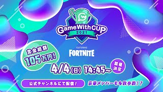 【Fortnite/フォートナイト】GameWith CUP FEATURING Fortnite vol. 1 SUPPORTED BY GALLERIA