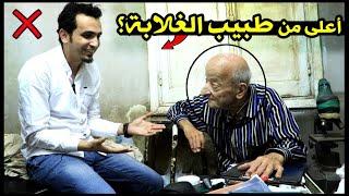 الناس بتــشتم عشان قاعد أعلى من طبيب الغلابة ..توضيح مذيع مصر للحقيقة كاملة ونجله يرد.العطاء مستمر !