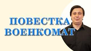 повестка в военкомат. консультация юриста(Мой сайт для платных юридических услуг http://odessa-urist.od.ua/ Повестка в военкомат, консультация юриста. Оформлени..., 2015-12-01T14:05:06.000Z)