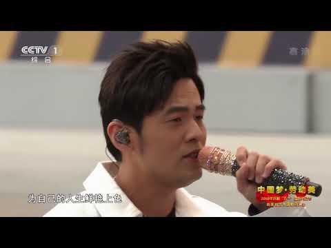 [2018中国梦 劳动美]歌曲《稻香》 演唱:周杰伦 | CCTV