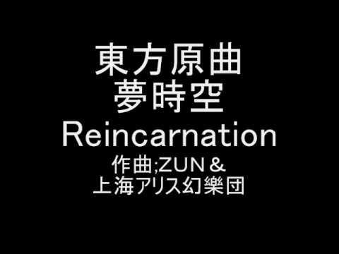 東方原曲 夢時空 魅魔のテーマ Reincarnation