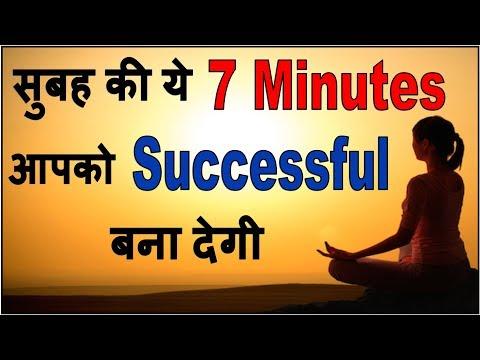 सुबह की ये 7 Minutes आपको Successful बना देगी   Morning Habits of Successful People